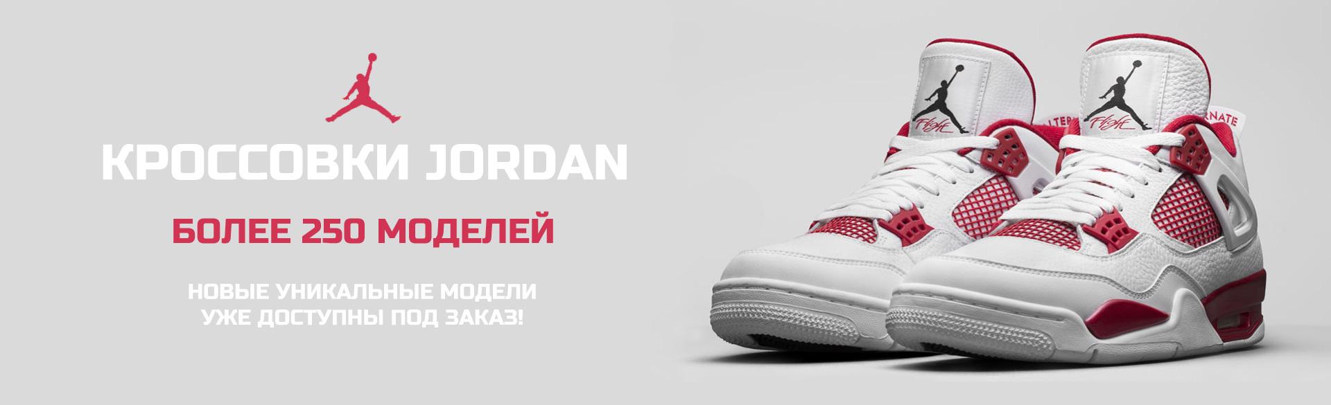 Купить кроссовки Jordan